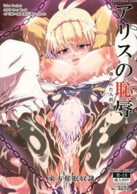 (c81) [italiya, Kurosumi Yakousho] Alice No Chijok...