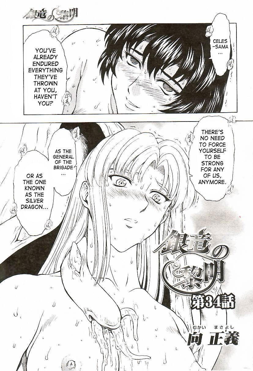 Mukai Masayoshi Ginryuu no Reimei Dawn of the Silver