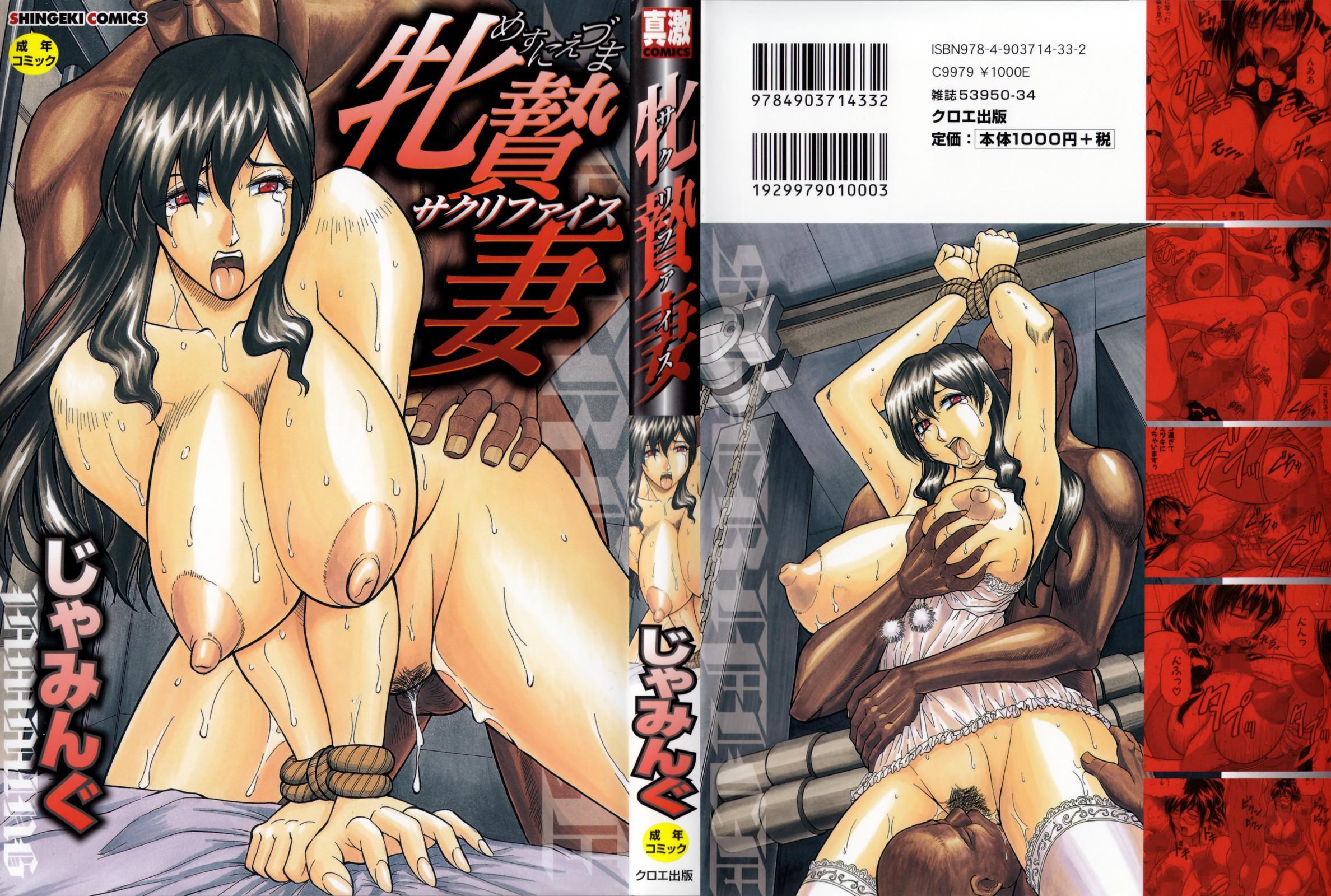Porno sacrifice erotic film