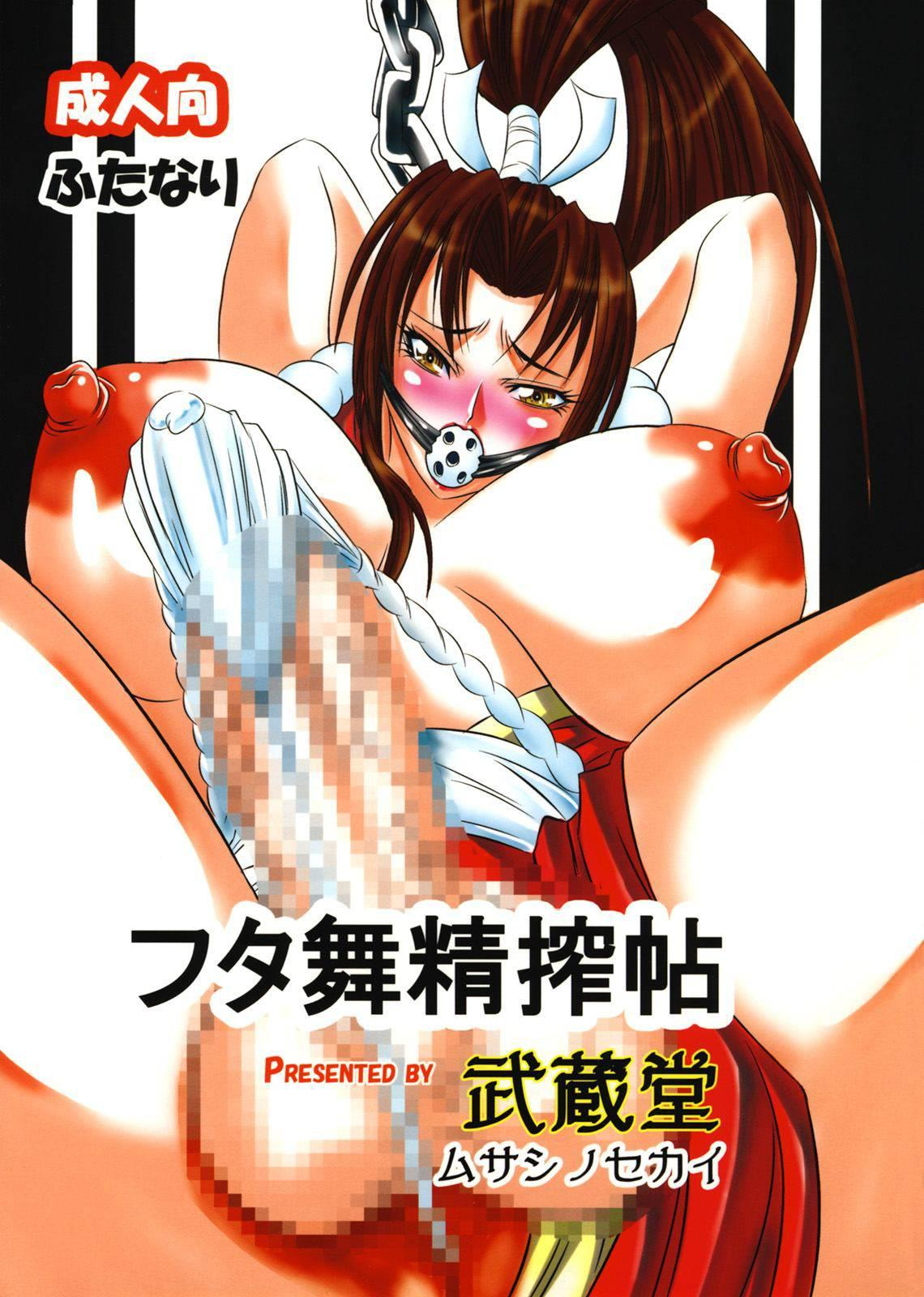 King of fighters hentai pictures of mai